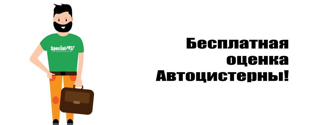 автоцистерну бу