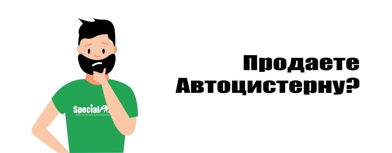 автоцистерну
