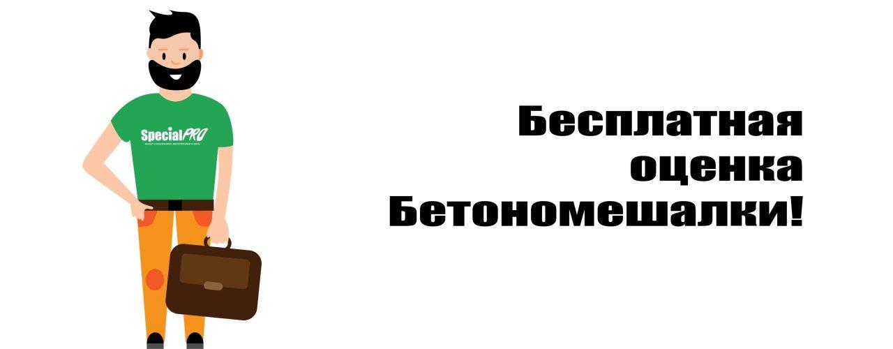 бетономешалку