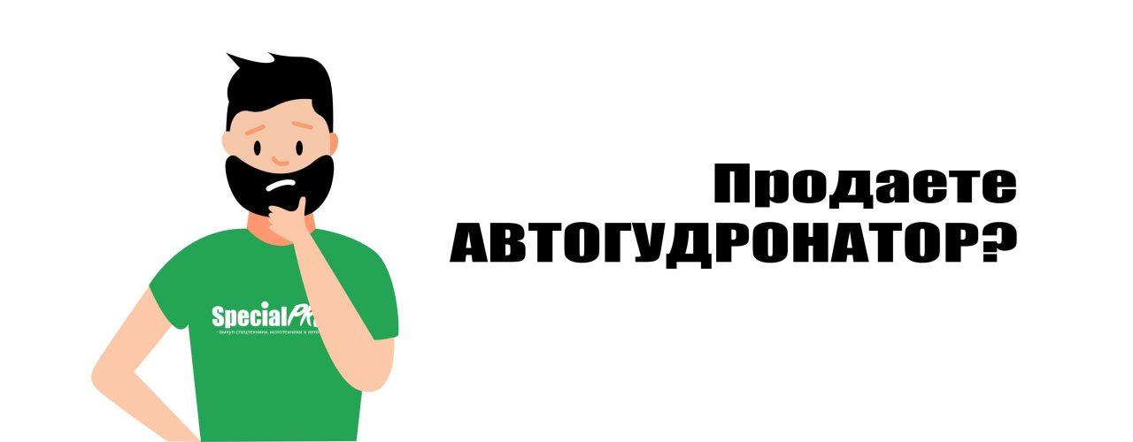 автогудронатор