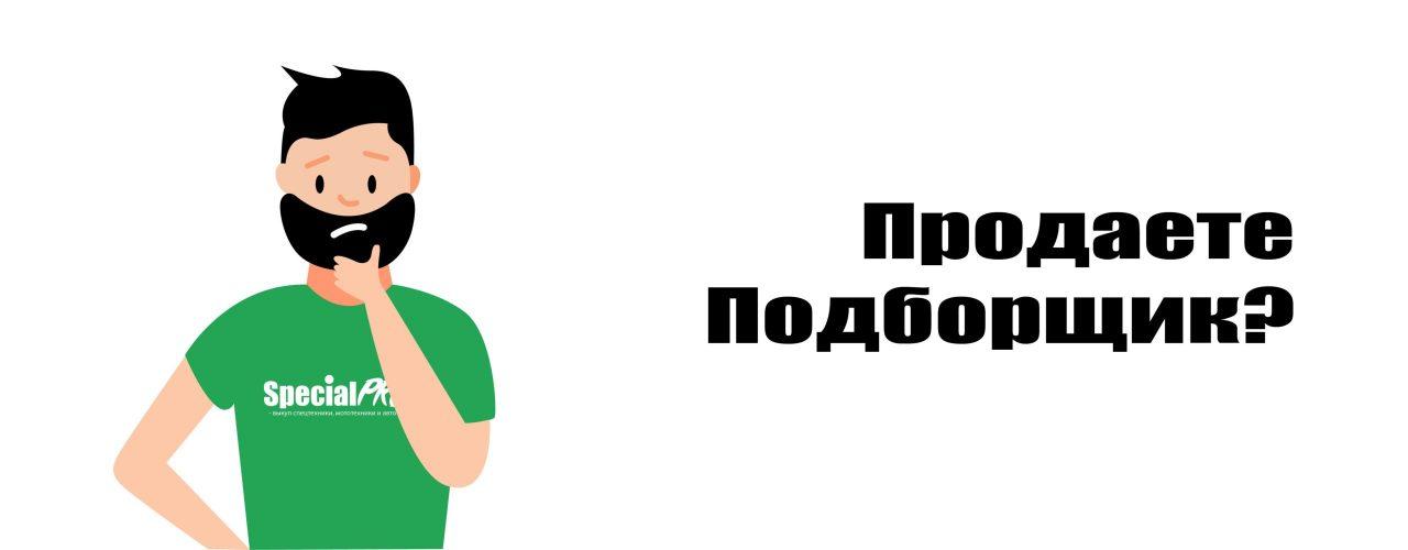 подборщик