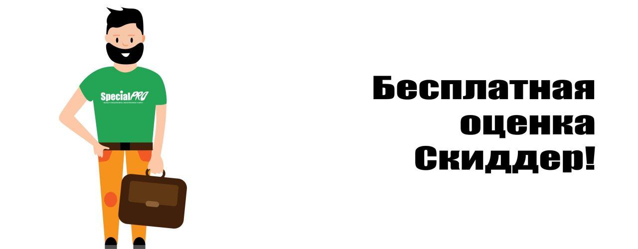 скиддер