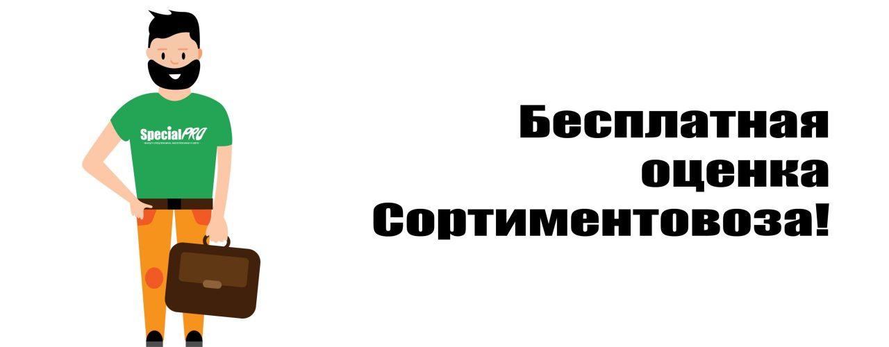 сортиментовоз