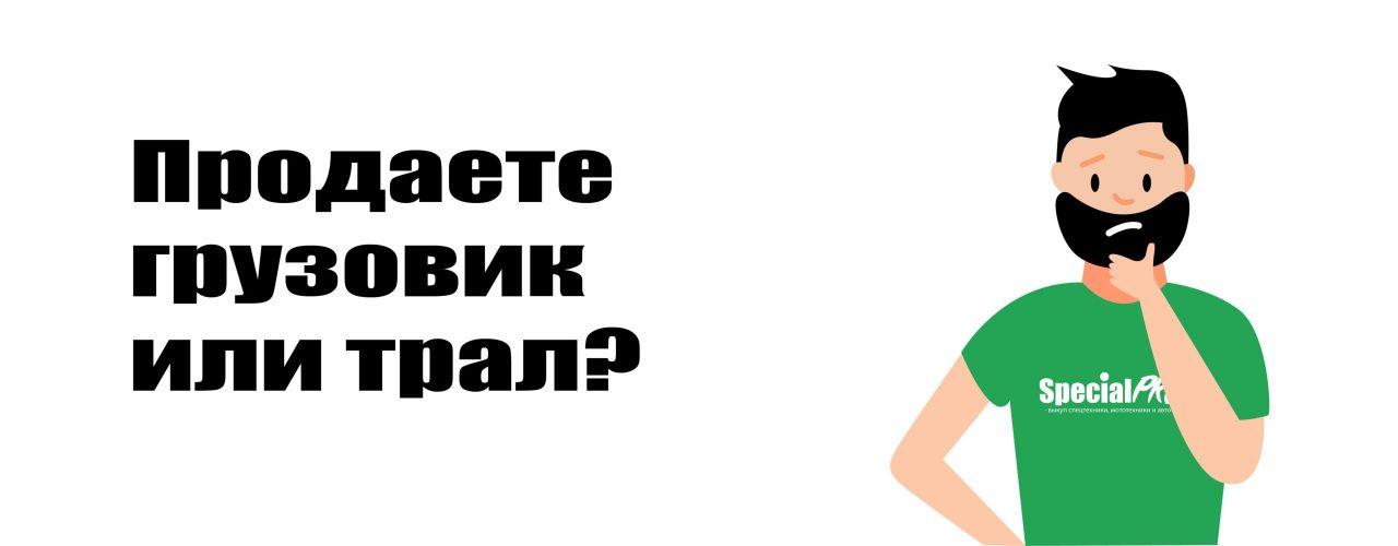 трал бу_