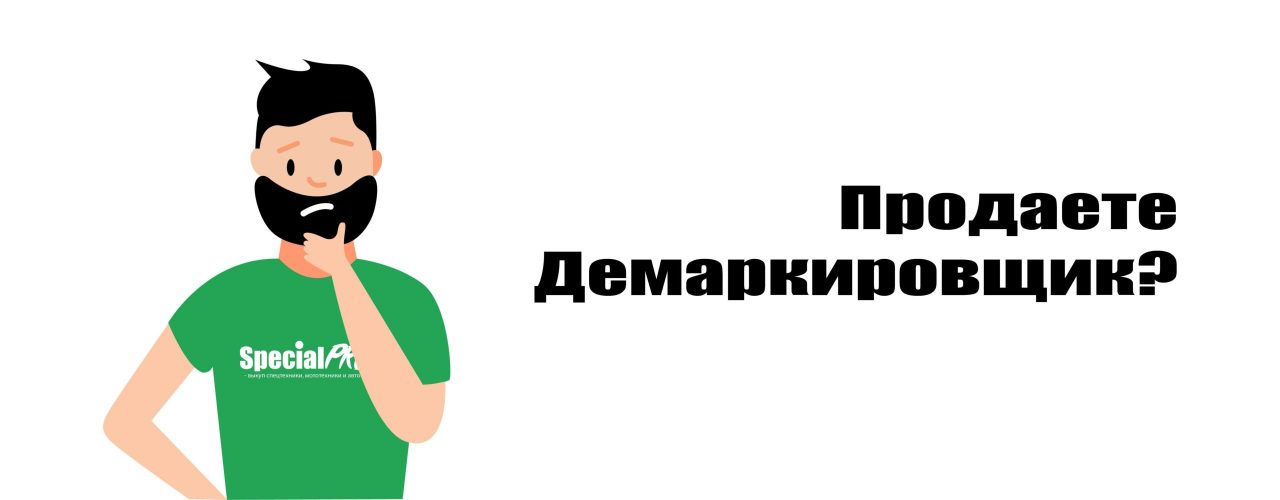 демаркировщик