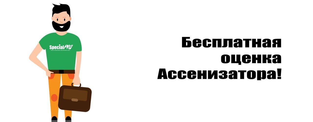 ассенизатора