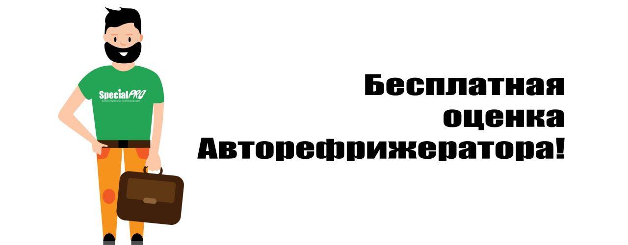 авторефрижератор