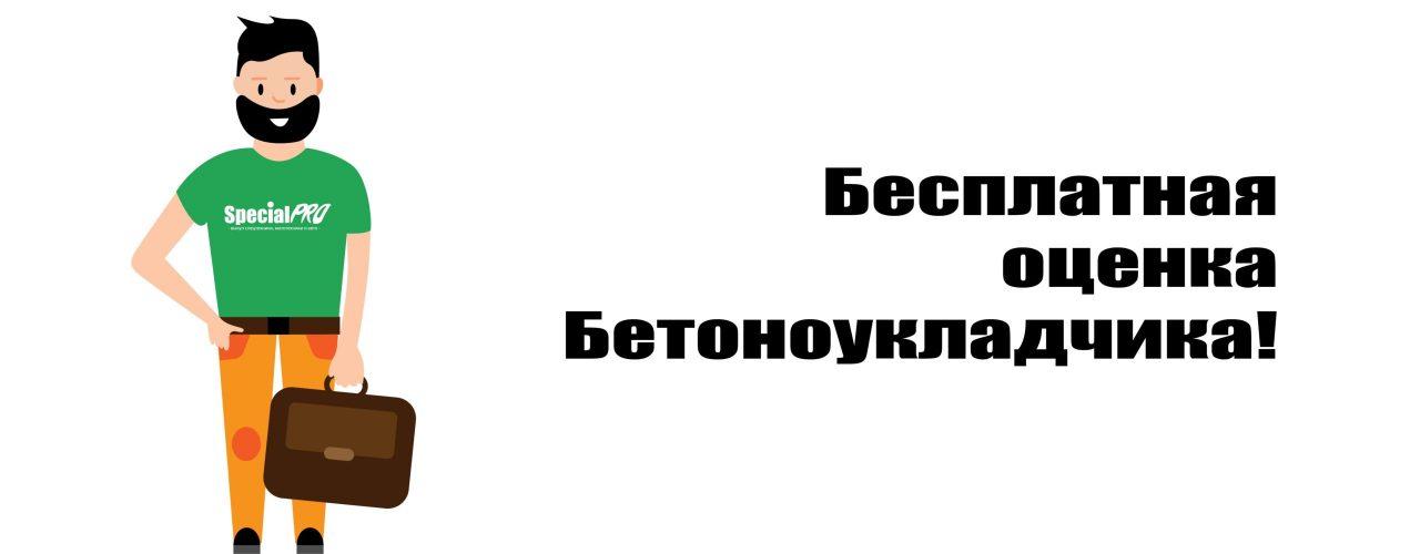 бетоноукладчика
