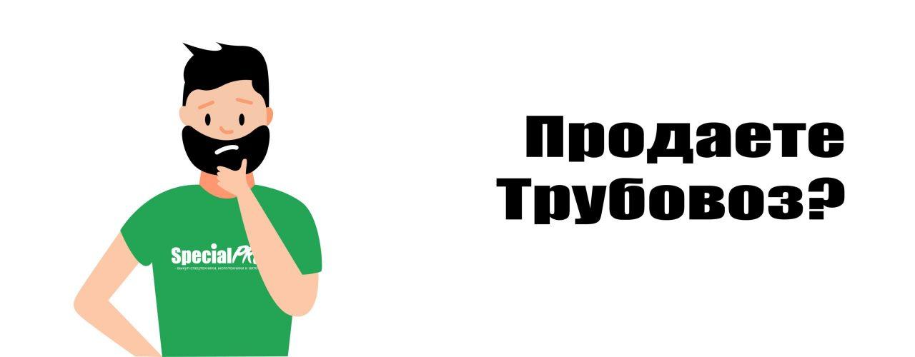 трубовоза