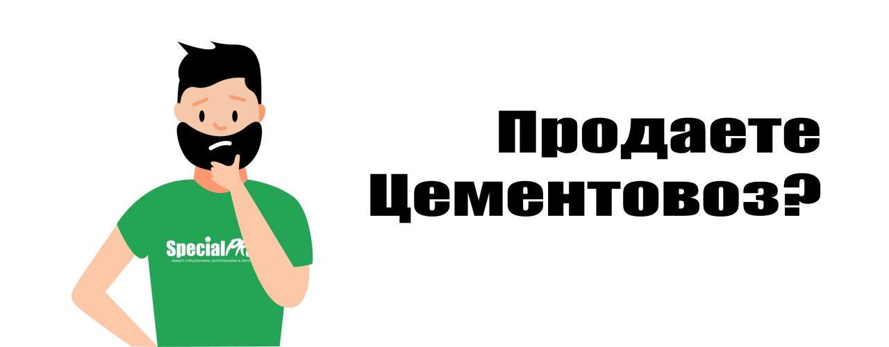 цементовоза